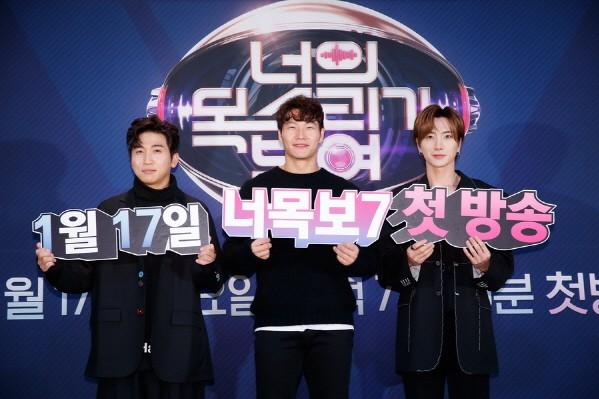17일 서울 상암동 CJ ENM 탤런트스튜디오에서는 Mnet '너의 목소리가 보여 7' 제작발표회가 열렸다.(사진=CJ ENM 제공)