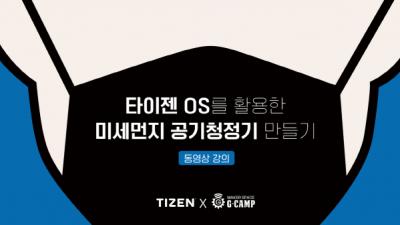 SBA G·CAMP, 서울하드웨어해커톤 우수개발영상 공개…21일 공식페이지 공개예정