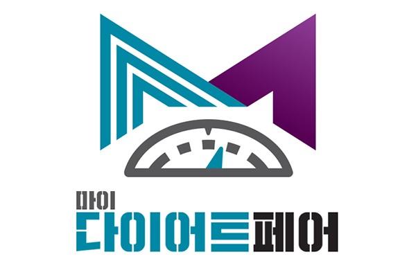 국내 유일 다이어트 전문 전시회 '마이다이어트페어 2020' 4월 2일 수원컨벤션센터에서 개최