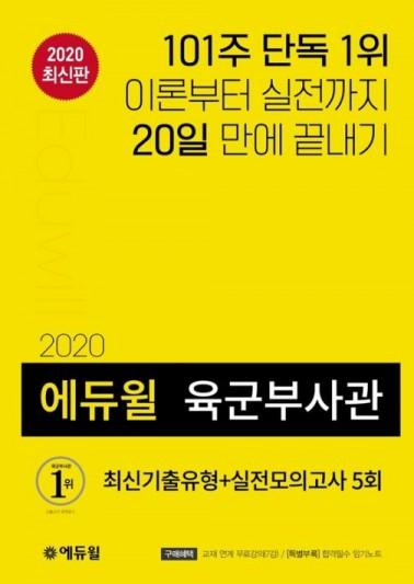 에듀윌 2020년 육군부사관 시험 대비 최신 개정판 출간 즉시 베스트셀러 1위