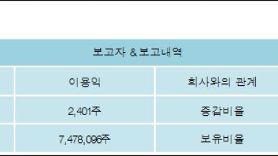 [ET투자뉴스][신흥 지분 변동] 이용익 외 8명 0.03%p 증가, 77.9% 보유