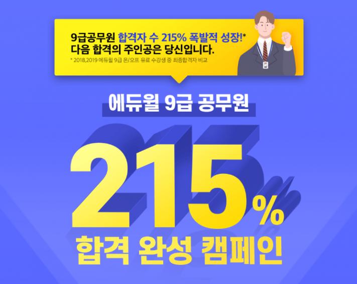 에듀윌, 9급공무원 국가직 시험 대비 '합격완성 캠페인' 진행