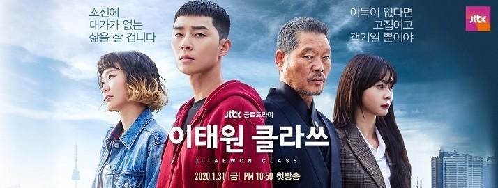 JTBC 새 금토드라마 '이태원 클라쓰'가 오늘(31일) 밤 10시 50분 첫 방송된다. (사진 제공 = JTBC)