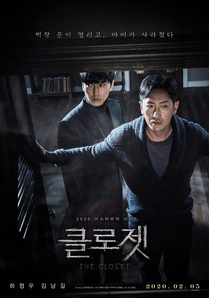영화 '클로젯' 메인 포스터 (CJ엔터테인먼트 제공)