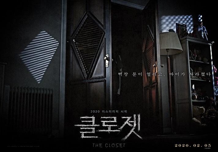 영화 '클로젯' 포스터 (CJ엔터테인먼트 제공)
