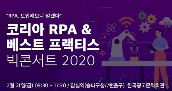 '코리아 RPA & 베스트 프랙티스 빅콘서트' 2월 21일 개최