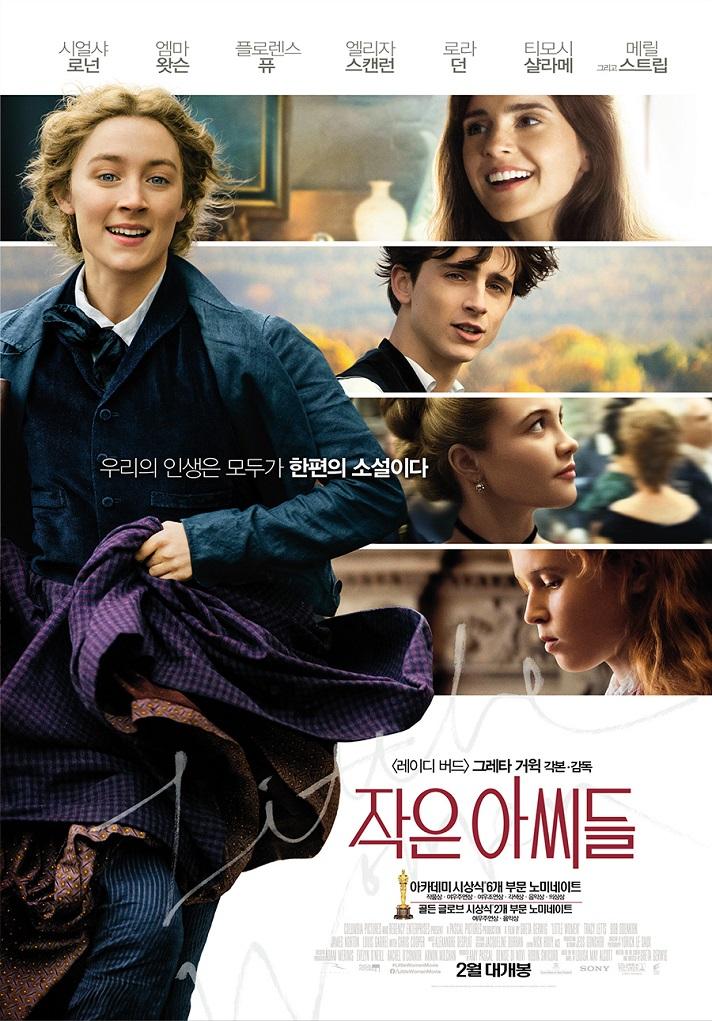 영화 '작은 아씨들' 메인 포스터