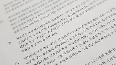 아시아나항공 '통'매각 아니다?···금호아시아나, 고속버스 재인수 가능성