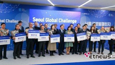 서울글로벌챌린지 2019~2020 시상식 성료…코닝 등 10개 기업 수상