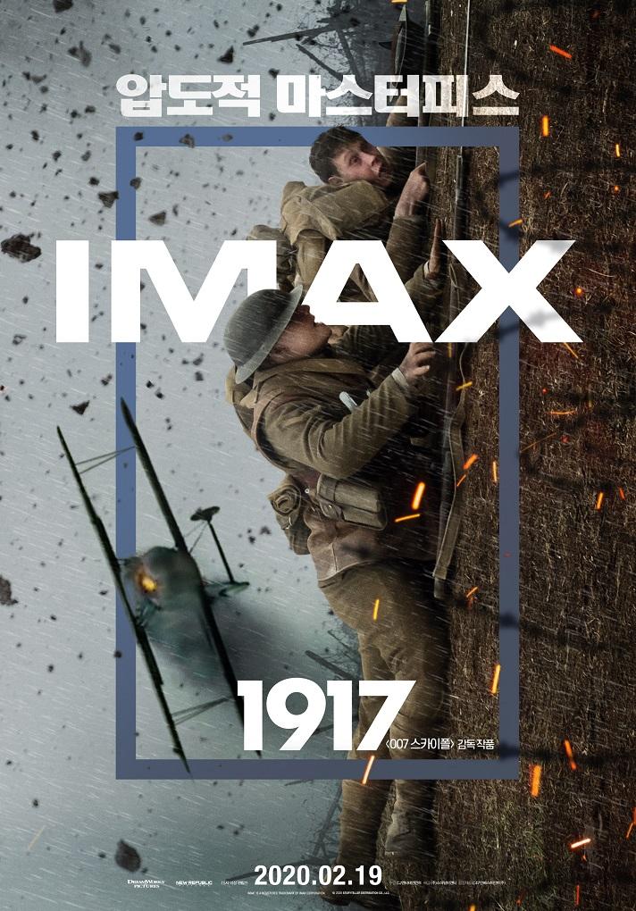 영화 '1917' IAMX 포스터 (사진 제공 = 스마일이엔티)