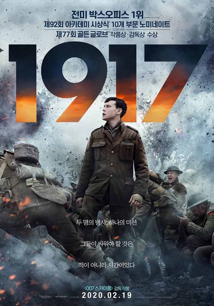 영화 '1917' 메인 포스터 (사진 제공 = 스마일이엔티)