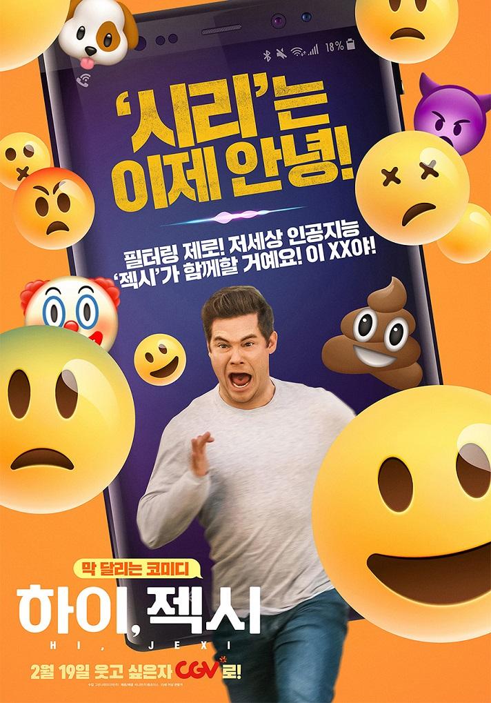 영화 '하이, 젝시' 메인 포스터 (그린나래미디어㈜ 제공)