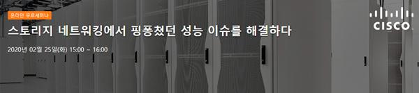 시스코, 25일 올쇼TV서 최신 스토리지 트랜드 소개