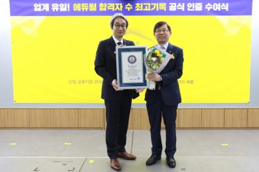 에듀윌, '2019공인중개사 합격자 최다배출' KRI한국기록원 공식 인증