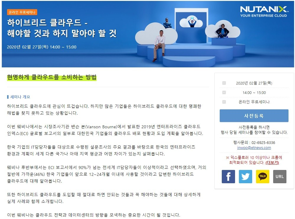 """""""하이브리드 클라우드, 해야 할 것과 하지말아 할 것"""" 온라인세미나 개최"""