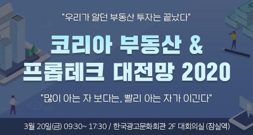 3월 20일 '코리아 부동산 &  프롭테크 대전망 2020' 개최된다