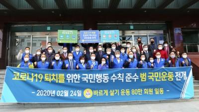 바르게살기운동중앙협의회, 80만 회원과 '코로나19' 조기 퇴치 운동 전개