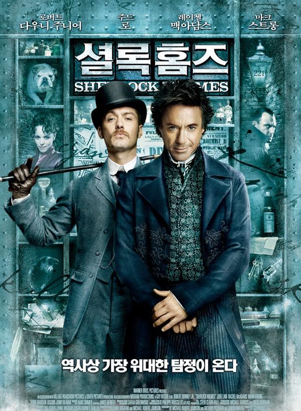 영화 '셜록 홈즈' / 이미지 출처 : 네이버 영화