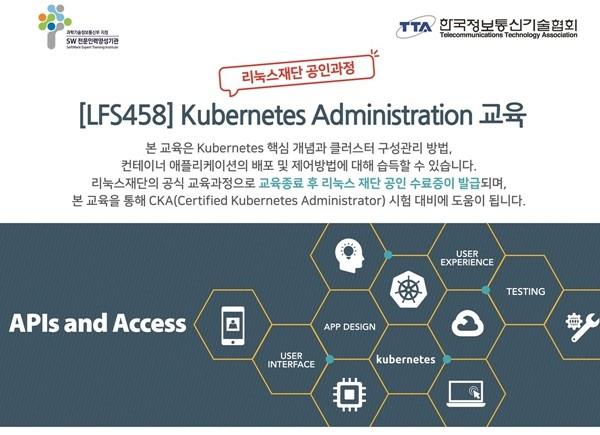 아콘소프트-정보통신기술협회, 쿠버네티스 교육 계약 체결