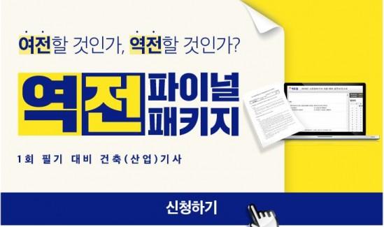 에듀윌 건축기사, 토목기사 시험 대비 '역전 파이널 패키지' 공개