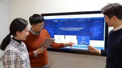 거래 기업 부실징후 AI가 먼저 알아낸다…포스코ICT-이크레더블, AI 기업신용평가 서비스 선보여