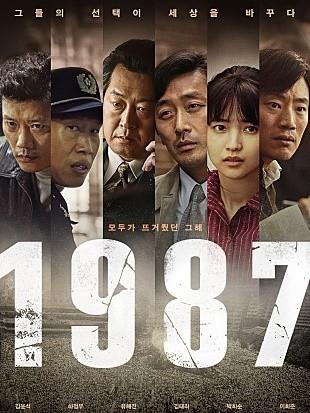 영화 '1987' 포스터 / 이미지 출처 : 네이버 영화