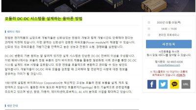 '저전력·고효율 양방향 최적 DC-DC 컨버터 설계법' 온라인 세미나 개최