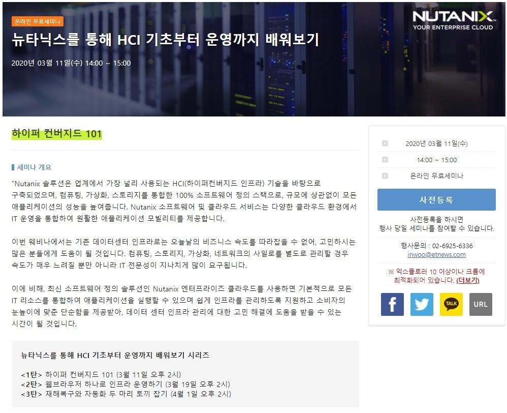 """""""뉴타닉스를 통해 HCI 기초부터 운영까지 배워보기"""" 온라인 세미나 개최"""