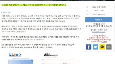 """""""글로벌 AR 선도주자, 제조기업의 성공적인 디지털 혁신을 말하다!"""" 온라인 세미나 개최"""