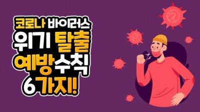 서울시-SBA 크리에이티브포스, '코로나19' 예방수칙 콘텐츠 제작…상황별 예방정보 10편