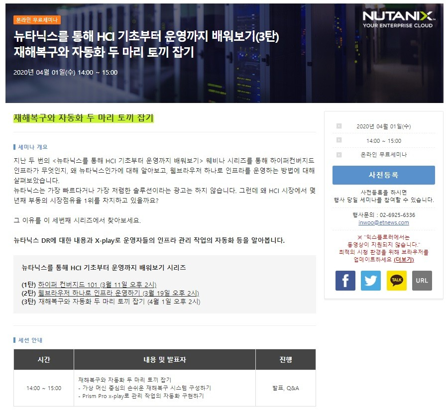 """""""재해복구와 자동화, 한방에 해결하는 HCI 운영비법"""" 온라인 세미나 개최"""