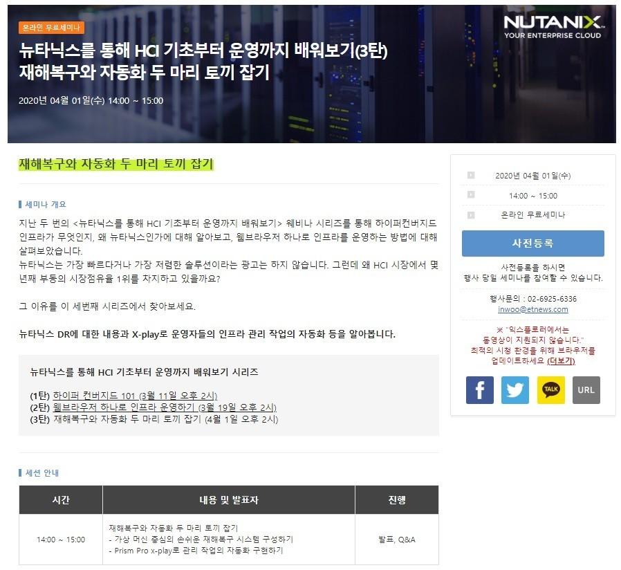 """""""뉴타닉스 HCI로 해결하는 재해복구와 자동화 활용법"""" 온라인 세미나 개최"""