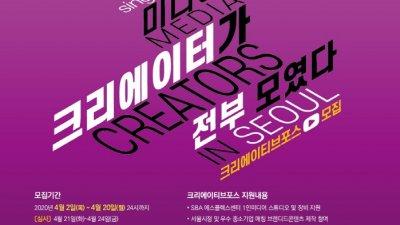 SBA, 2020년 1회 크리에이티브포스 모집 진행…20일 마감, 총 40팀 모집