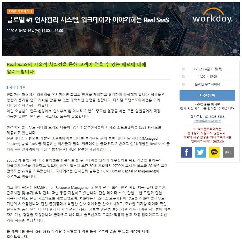 """""""인사관리 시스템 글로벌 강자, 워크데이 리얼 사스 비법 공개"""" 온라인 세미나 개최"""
