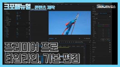 SBA '크포TV', 1인 창작자 노하우 영상공개…제작 및 채널관리 등 200편