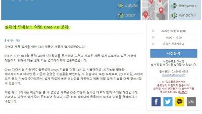 """""""설계의 르네상스 혁명, 크레오 7.0 대공개"""" 온라인 세미나 개최"""
