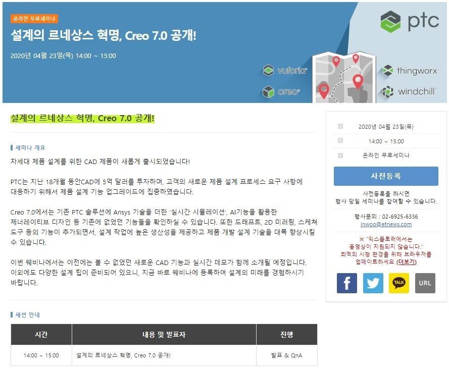 """""""3D CAD플랫폼  크레오 7.0 활용 제품설계 혁신법 대공개"""" 온라인 세미나 개최"""