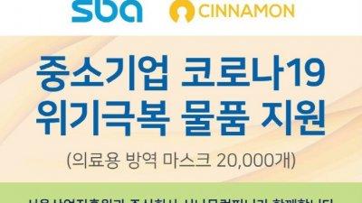 SBA 서울파트너스하우스 입주사 시나몬 컴퍼니, 마스크 2만장 기부…'코로나19 극복' 응원