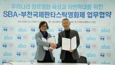 SBA, BIFAN과 우수 장르영화 육성 맞손…'워크인 프로그레스' 통해 창작 및 후반작업 지원
