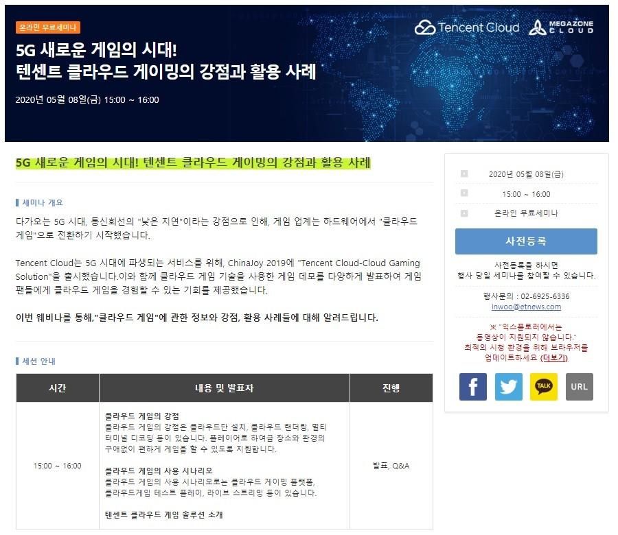 '텐센트 클라우드, 최강 5G 클라우드 게이밍 활용과 운영법' 온라인 세미나 개최