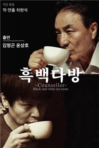 연극 '흑백다방' 포스터 / 예술의전당 제공
