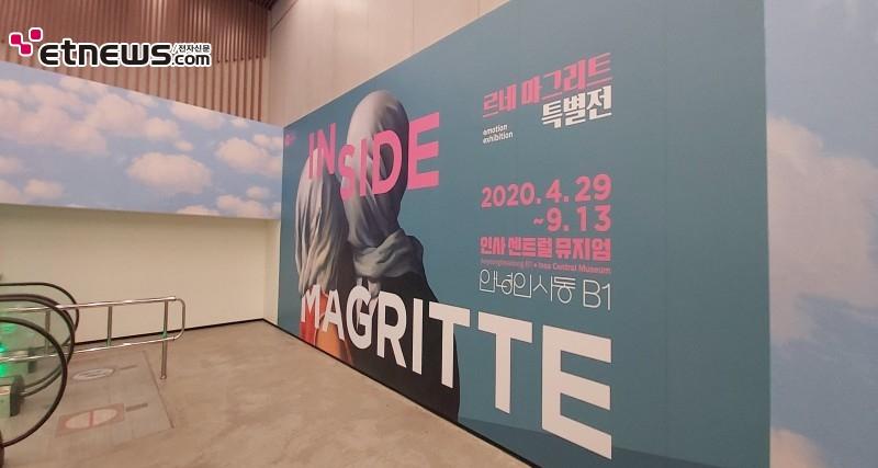 '르네 마그리트 특별전'이 열리는 인사 센트럴 뮤지엄 / 사진 : 정지원 기자