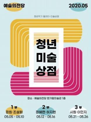 '청년미술상점' 포스터 / 예술의전당 제공