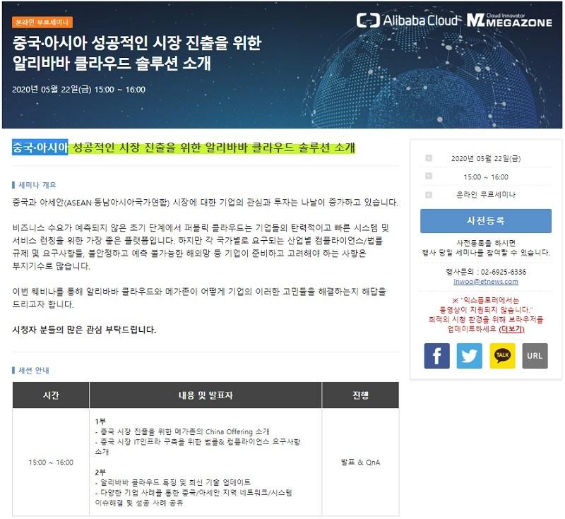"""""""알리바바 클라우드와 함께 하는 중국 · 아시아 진출 성공전략"""" 온라인 세미나 개최"""
