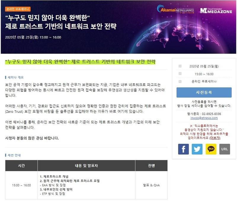 """""""원격근무와 클라우드 환경 최강 보안모델 제로 트러스트 활용 전략"""" 온라인 세미나 개최"""