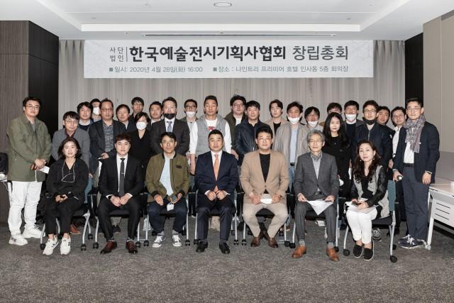 한국예술전시기획사협회 창립총회 단체사진 / 한국예술전시기획사협회 제공