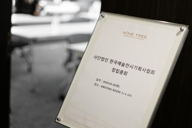 한국예술전시기획사협회 창립총회 현장 / 한국예술전시기획사협회 제공