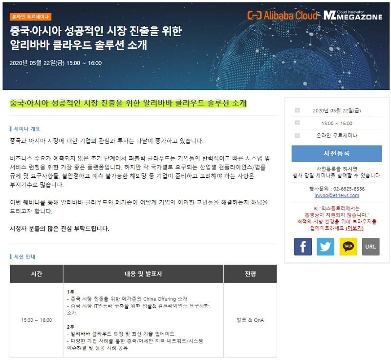 """""""알리바바 클라우드, 중국·아시아  진출 성공 전략법 대공개"""" 온라인 세미나 개최"""