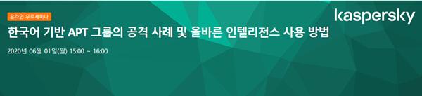 [올쇼TV]'한국어 기반 APT 그룹의 공격 사례 및 올바른 인텔리전스 사용 방법' 1일 생방송