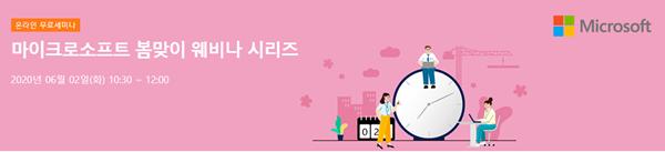 [올쇼TV]마이크로소프트 봄맞이 웨비나 시리즈 'DRM Solution Reference' 2일 생방송